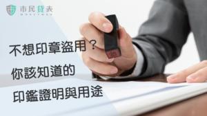印鑑證明用途、申請和有效期限為何?
