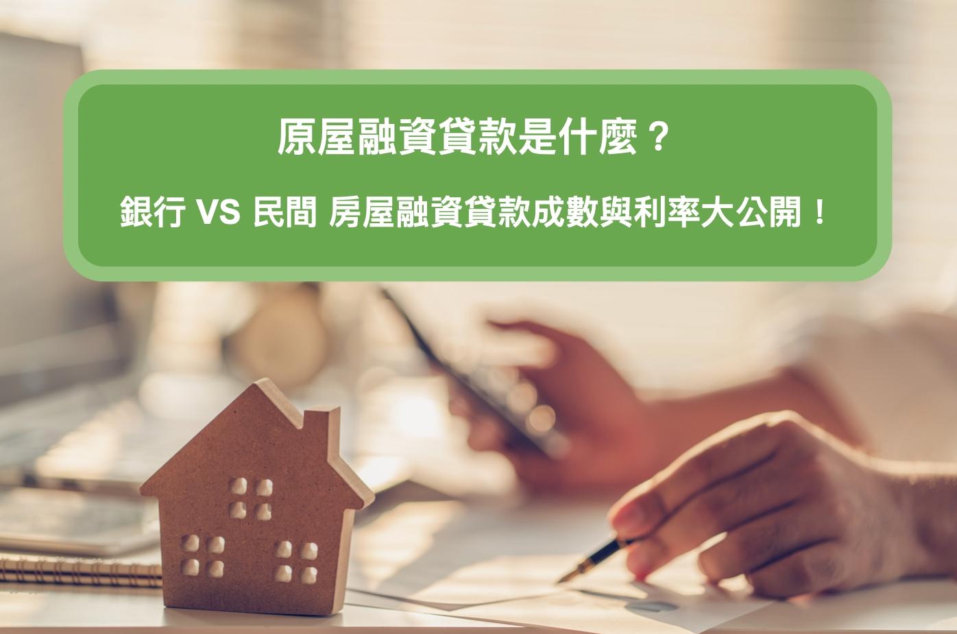 【原屋融資貸款是什麼?】公開比較銀行與民間房屋融資貸款實際成數與利率