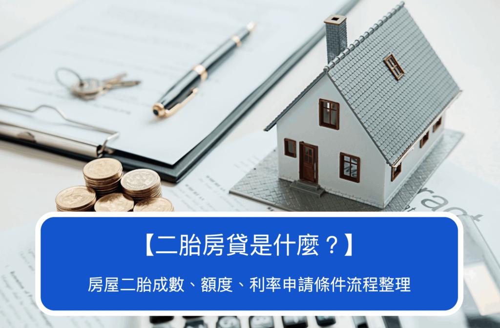 【二胎房貸是什麼】房屋二胎成數、額度、利率及申請條件流程整理