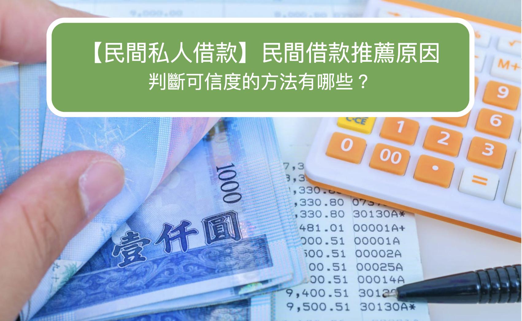 【民間私人借款】判斷可信度的方法有哪些?民間借款推薦原因