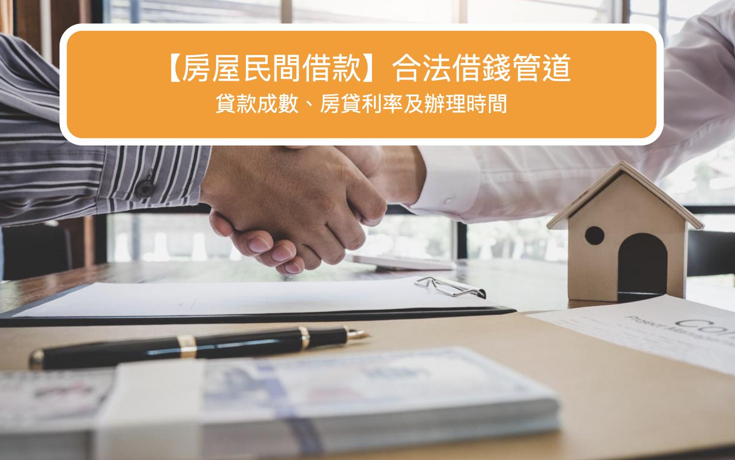 【房屋民間借款】貸款成數、房貸利率、辦理時間及合法借錢管道